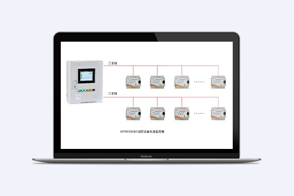 消防设备电源监控系统